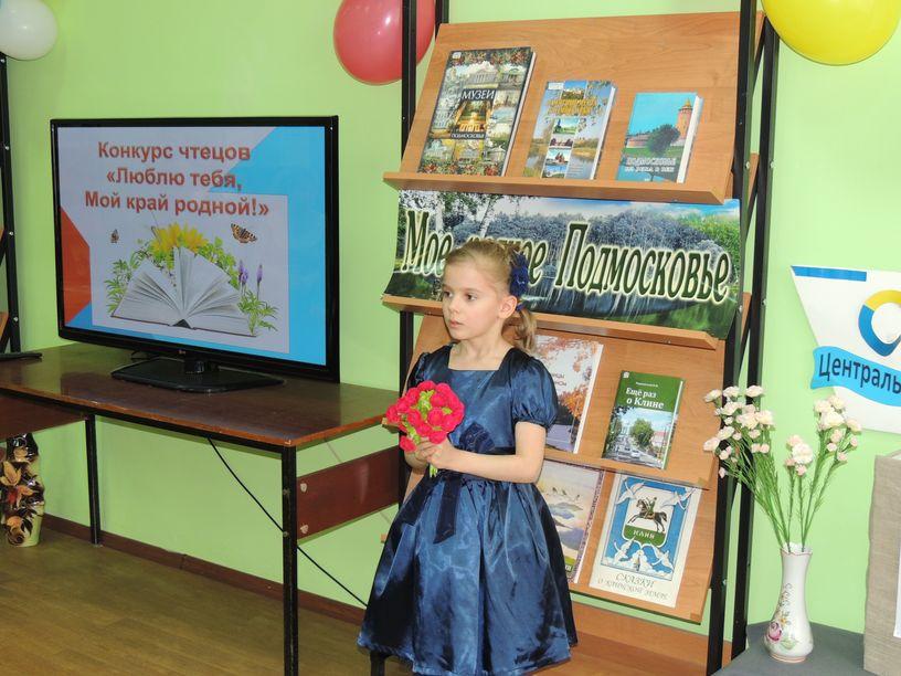 Конспект конкурса чтецов в детском саду