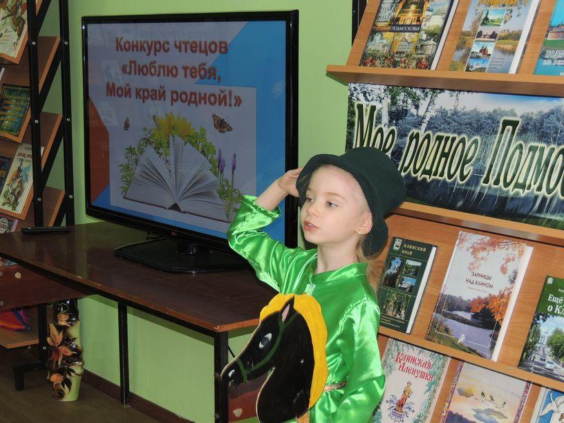 чем сильнее фотоконкурсы о родном крае в библиотеке антимонопольная служба России