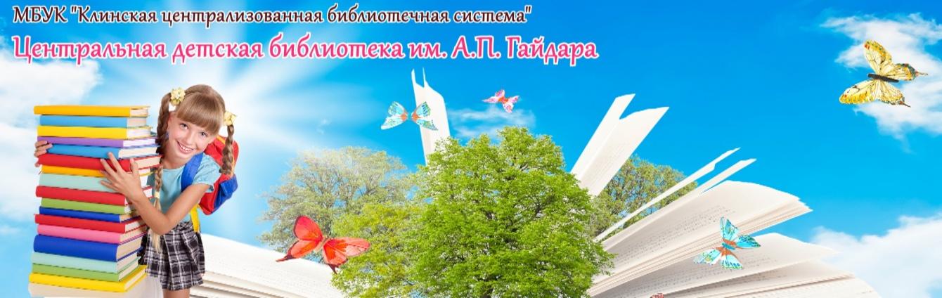Центральная детская библиотека им. А. П. Гайдара г. Клин